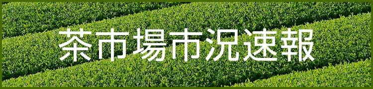 茶市場市況速報