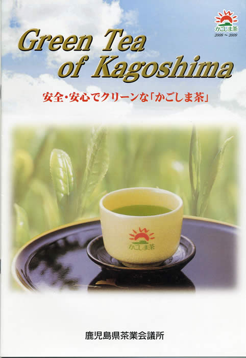 green tea of kagoshima